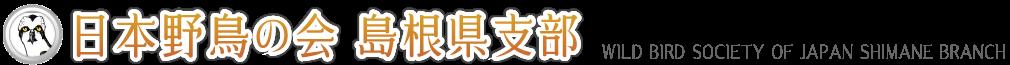 日本野鳥の会島根県支部